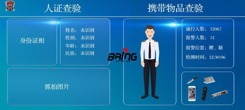 手机APP安检门软件