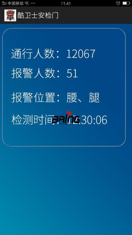 移动端手机APP软件